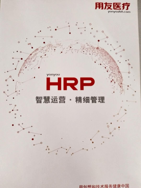 用友HRP